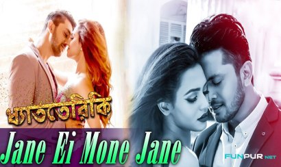 jane ei mone jane bengali song lyrics