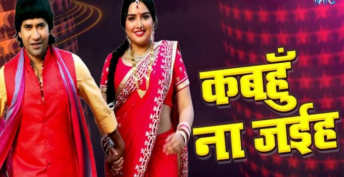 kabahu na jaiha bhojpuri song lyrics