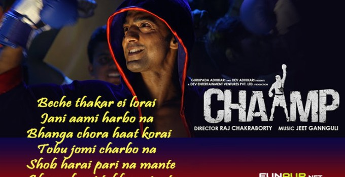 tu hi hai chaamp bengali song lyrics