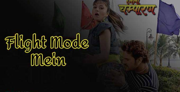 Flight Mode Mein Bhojpuri Song Lyrics