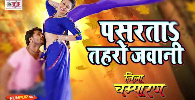 Puraeen Ke Patawa Bhojpuri Song Lyrics