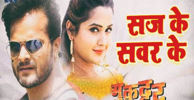 Saj Ke Sawar Ke Bhojpuri Song Lyrics