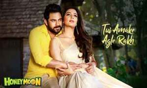 TUI AMAKE AGLE RAKH Bengali Song Lyrics – Honeymoon
