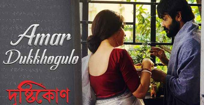 Amar Dukkhogulo Lyrics