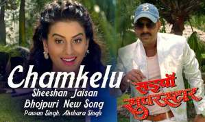 CHAMKELU SHEESHAN JAISAN Bhojpuri Song Lyrics – Saiyan Superstar