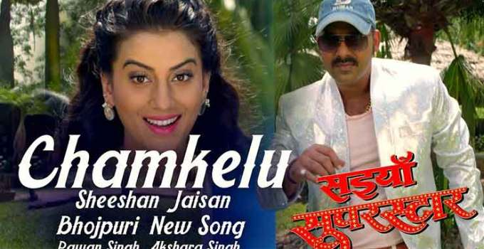 Chamkelu Sheeshan Jaisan Song Lyrics