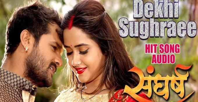DEKHI SUGHRAEE Lyrics
