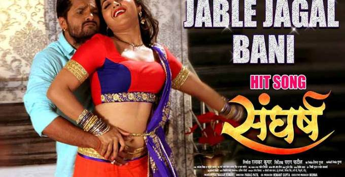 JABLE JAGAL BANI Lyrics