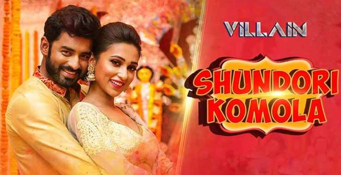 Shundori Komola Song Lyrics
