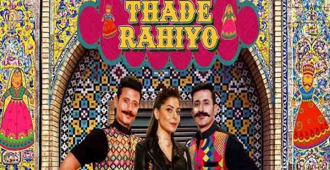 Thade Rahiyo Song Lyrics