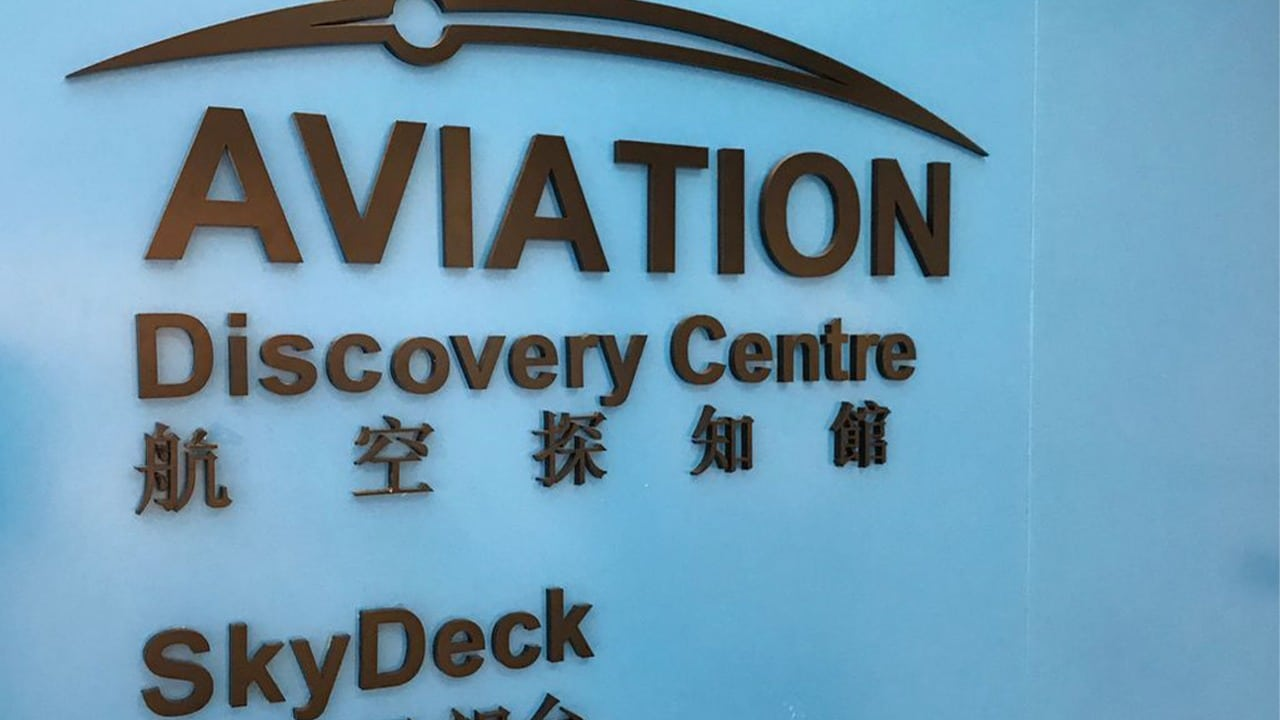 The Aviation Discovery Centre in Hong Kong International Airport