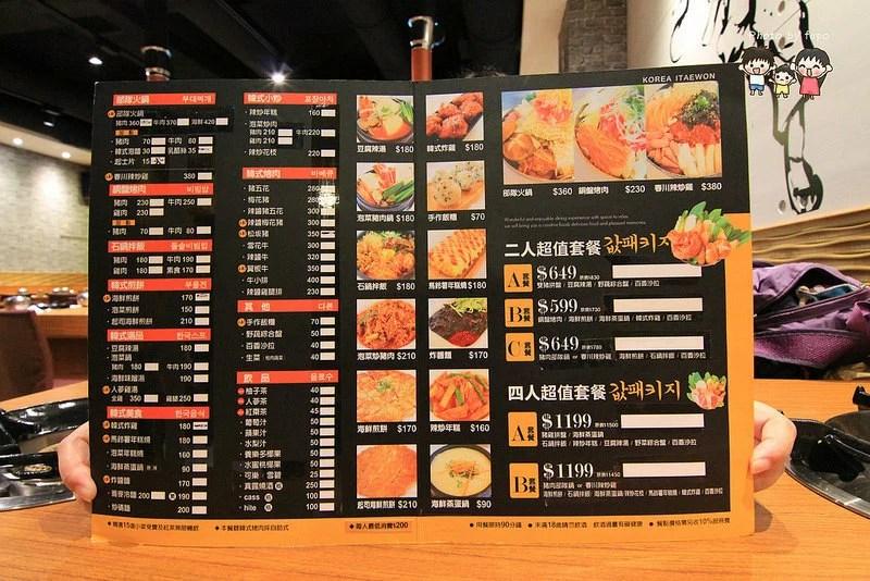 嘉義韓國料理 001