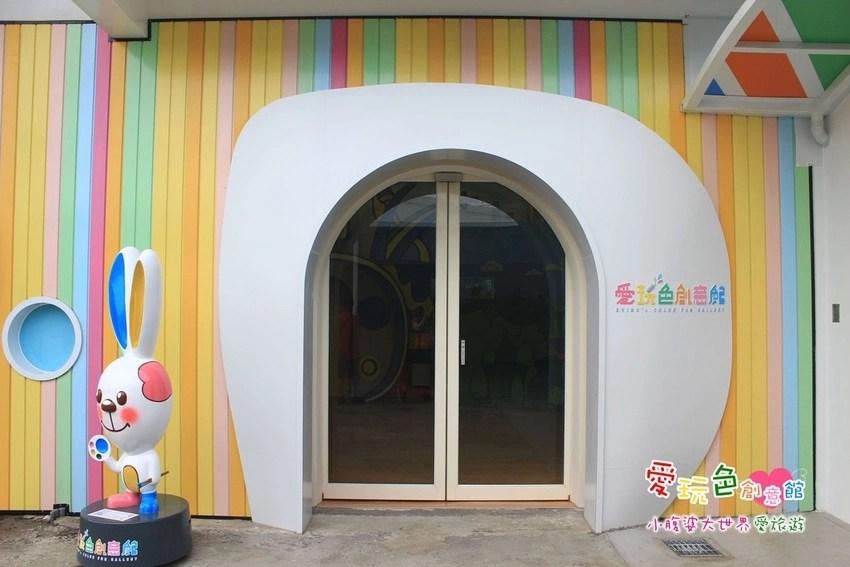 愛玩色創意館 069.jpg