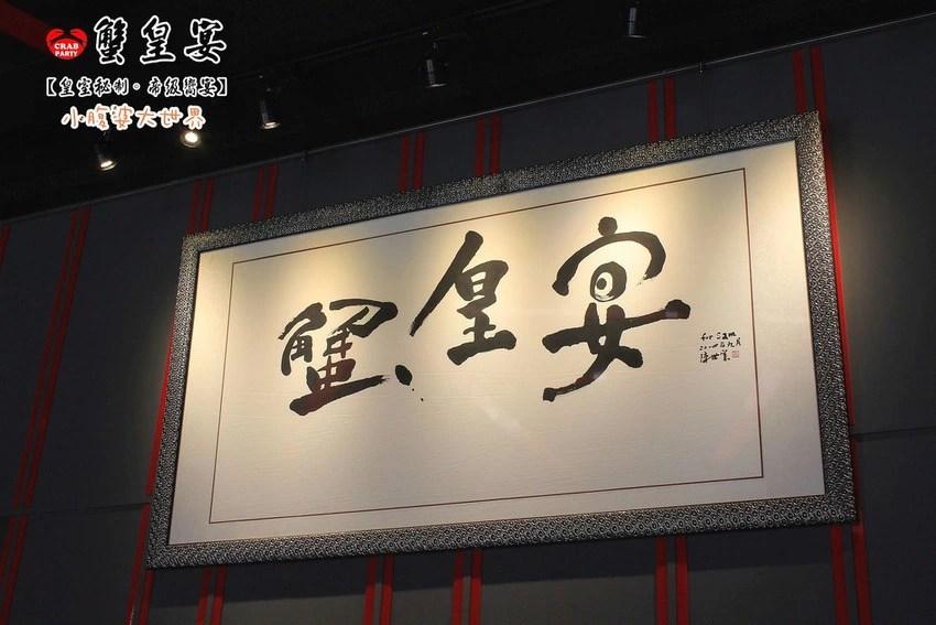 蟹皇宴 046