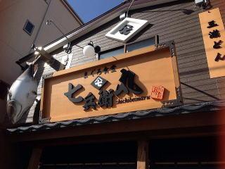 """リニューアルオープンらしい""""七兵衛丸""""さん。"""