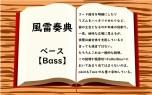 20180115 Bass