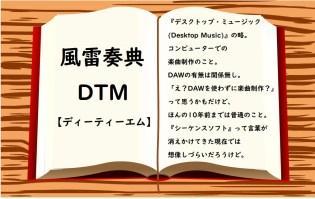 20180405 DTM