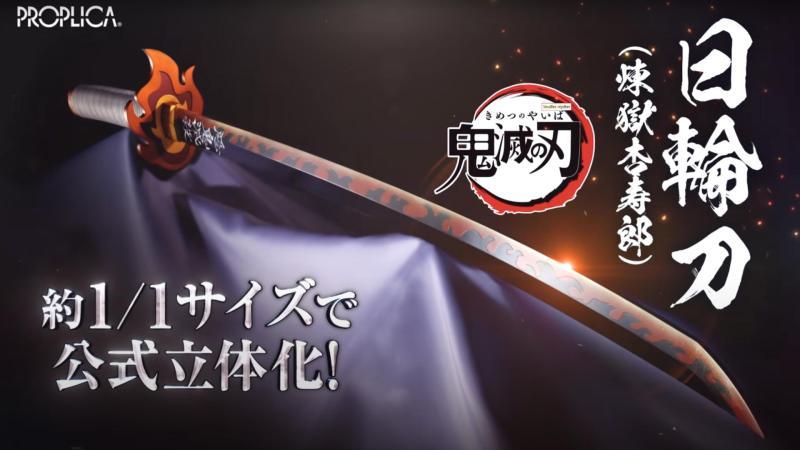 Katana de Rengoku dans Demon Slayer