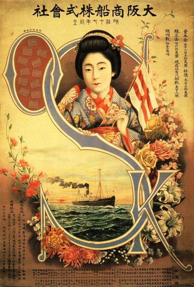 Affiche Japonaise vintage 10