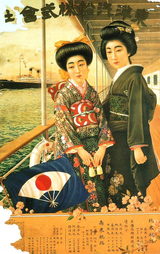 Affiche Japonaise vintage 12