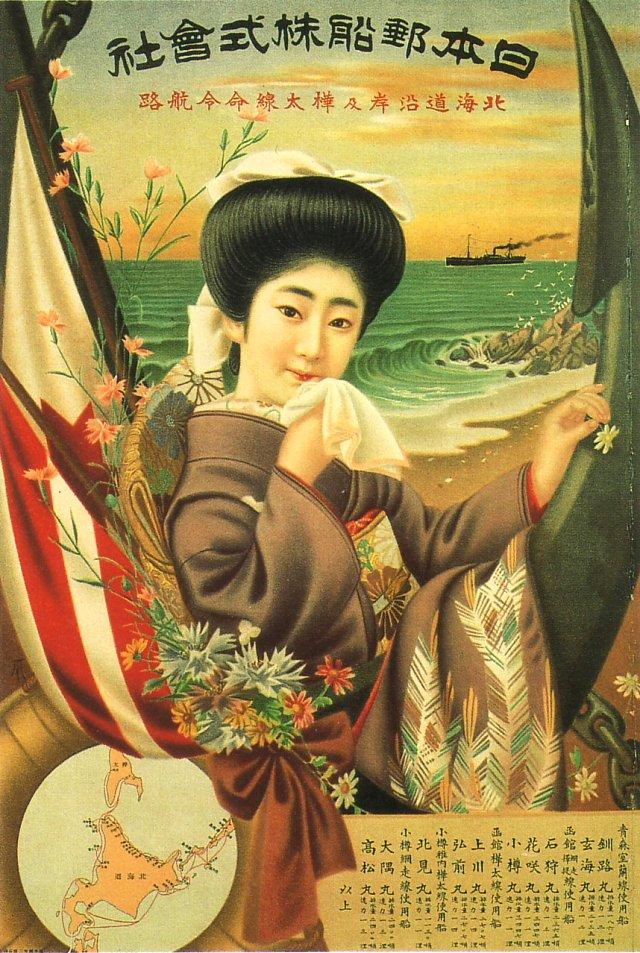 Affiche Japonaise vintage 13