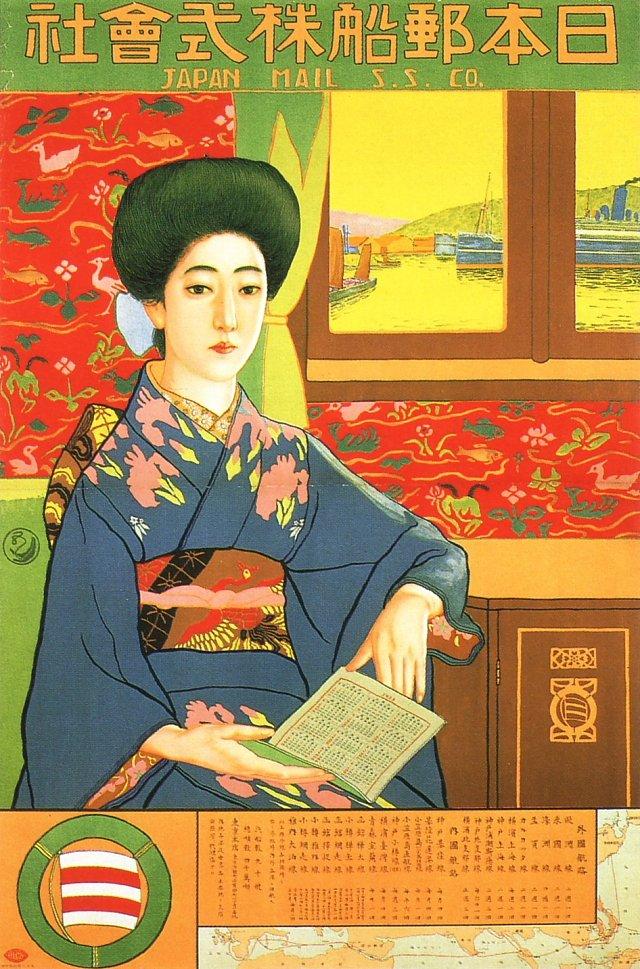 Affiche Japonaise vintage 8