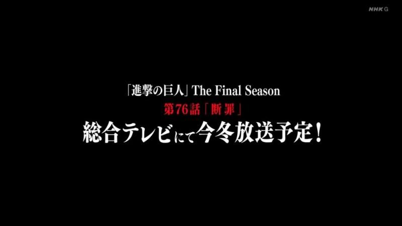 Shingeki no Kyojin Saison 4 Partie 2