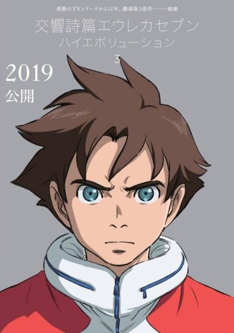Koukyoushihen Eureka Seven Hi Evolution 3