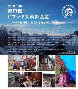 野口健ヒマラヤ大震災基金