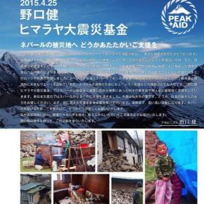 ネパール大地震被災地義援金のお礼とご報告