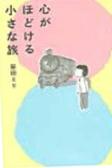 おすすめの1冊 - 心がほどける小さな旅