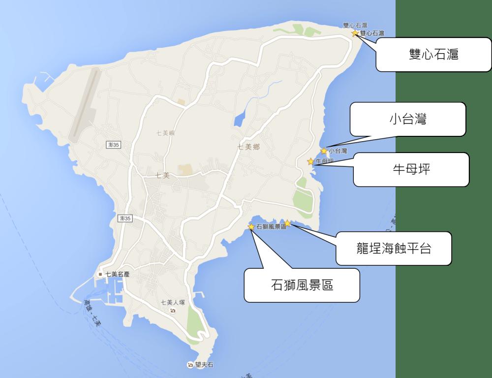 七美島 & 藍洞 5 Travel of Rice 小米遊記