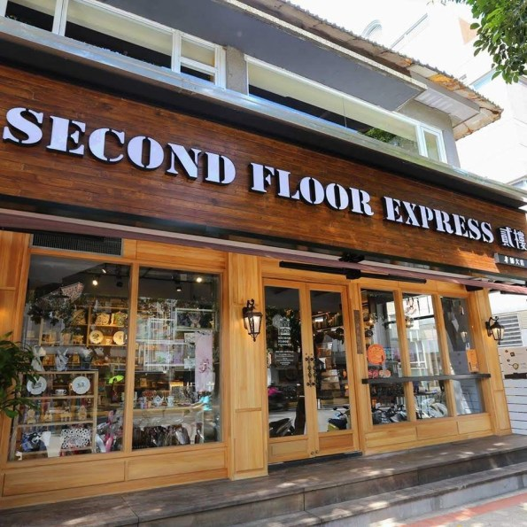 貳樓餐廳Second Floor Cafe(師大店)