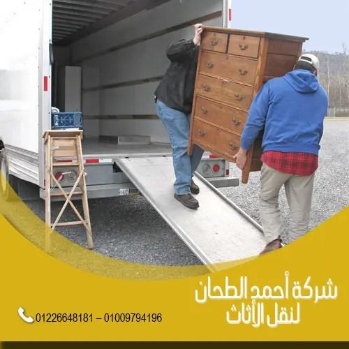 شركة-نقل-موبيليا-فى-القاهرة