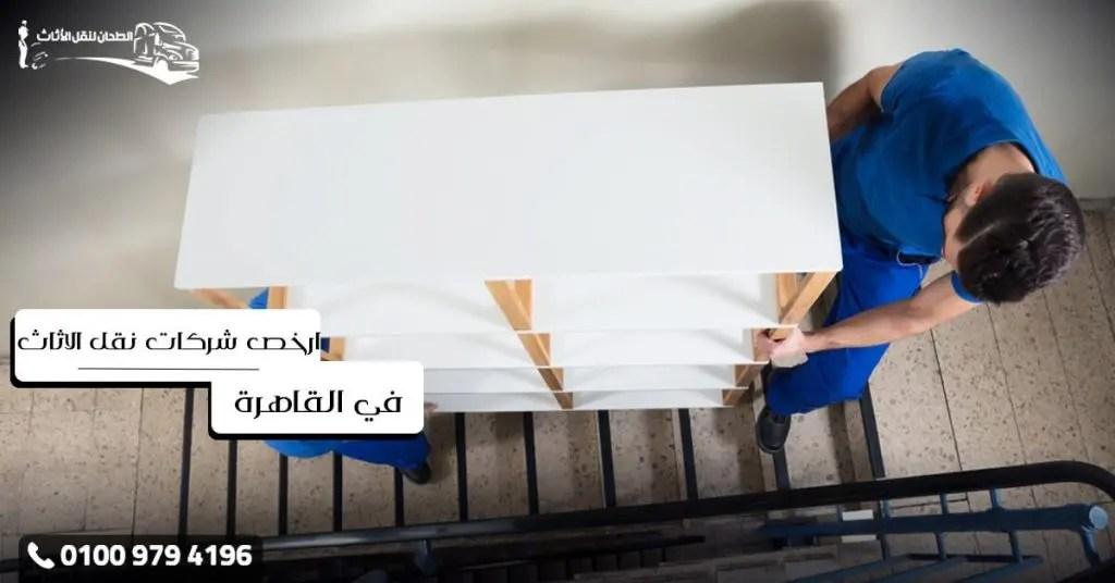 ارخص شركات نقل الاثاث فى القاهرة