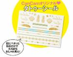 CanCam キャンキャン 9月号【2大付録】オリジナル❤タトゥーシール、ハート柄キラキラ❤缶ケース