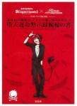 SHOW BY ROCK!! Shingancrimsonz × Roen(R) produced by HIROMU TAKAHARA リストバンドBOOK【付録】オリジナルリストバンド + ブックレット