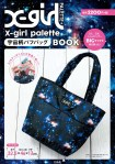 X-girl palette 宇宙柄パフバッグBOOK