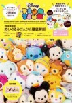 Disney TSUM TSUM 【付録】パーティ柄がまぐちポーチ(Disney Store TSUM TSUM 2nd Anniversary SP Edition)