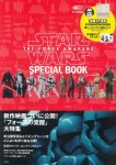 スター・ウォーズ スペシャルブック 「STAR WARS THE FORCE AWAKENS SPECIAL BOOK STORMTROOPER」 BEAMS コラボ