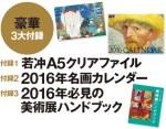 日経おとなのOFF 1月号【付録】若冲A5クリアファイル、2016名画カレンダー、持ち歩ける美術展ハンドブック