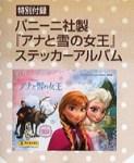 Disney FAN ディズニーファン 2016年 3月号【付録】パニーニ社製 「アナと雪の女王」ステッカーアルバム