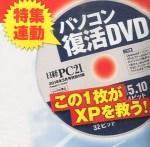 日経 PC 21 2016年 3月号【付録】この1枚がXPを救う!パソコン復活DVD