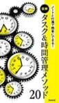 日経ビジネス Associe アソシエ 2016年 2月号【付録】 図解 ノートと付箋で簡単にできる! タスク&時間管理 メソッド20
