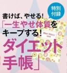 日経 Health ヘルス 2016年 2月号【付録】一生やせ体質をキープする!ダイエット手帳