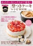型つきケーキレシピBOOK ホットケーキミックスが7変化!すぐできる!【付録】直径15cmで使いやすい!丸いケーキ型