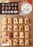 抜き型つき だっこクマビスケットBOOK 【付録】5種類の抜き型 + ミニレシピ本