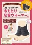 二層でぽっかぽか! 冷えとり足首ウォーマーBOOK 【付録】冷えとり足首ウォーマー + ミニBOOK