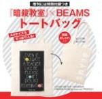 ノンノ 2016年 5月号 【付録】「暗殺教室」×BEAMS トートバッグ