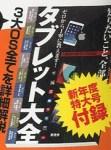 Mr.PC ミスターピーシー 2016年 4月号 【付録】1冊ですべてわかる 「タブレット大全」